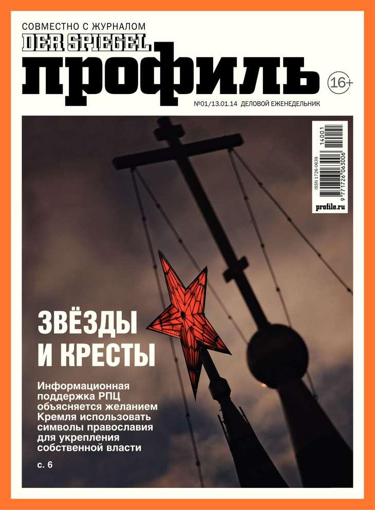 цена Редакция журнала Профиль Профиль 01-2014