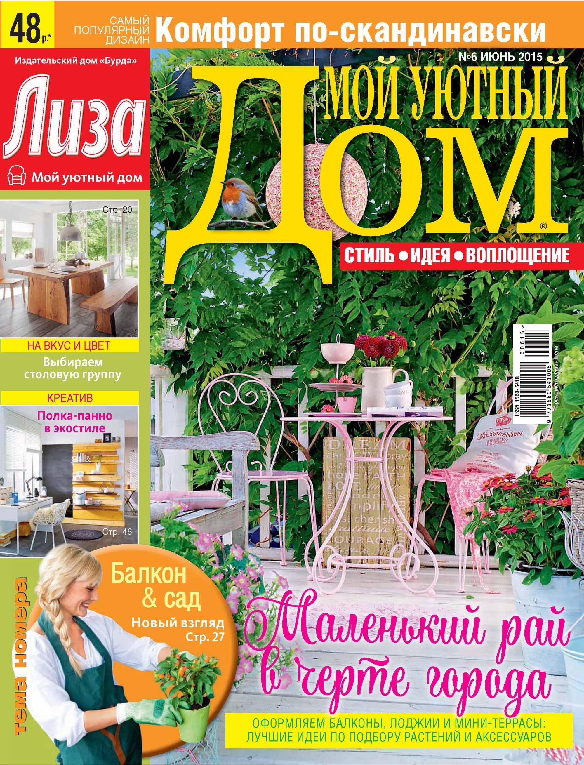 ИД «Бурда» Журнал «Лиза. Мой уютный дом» №06/2015