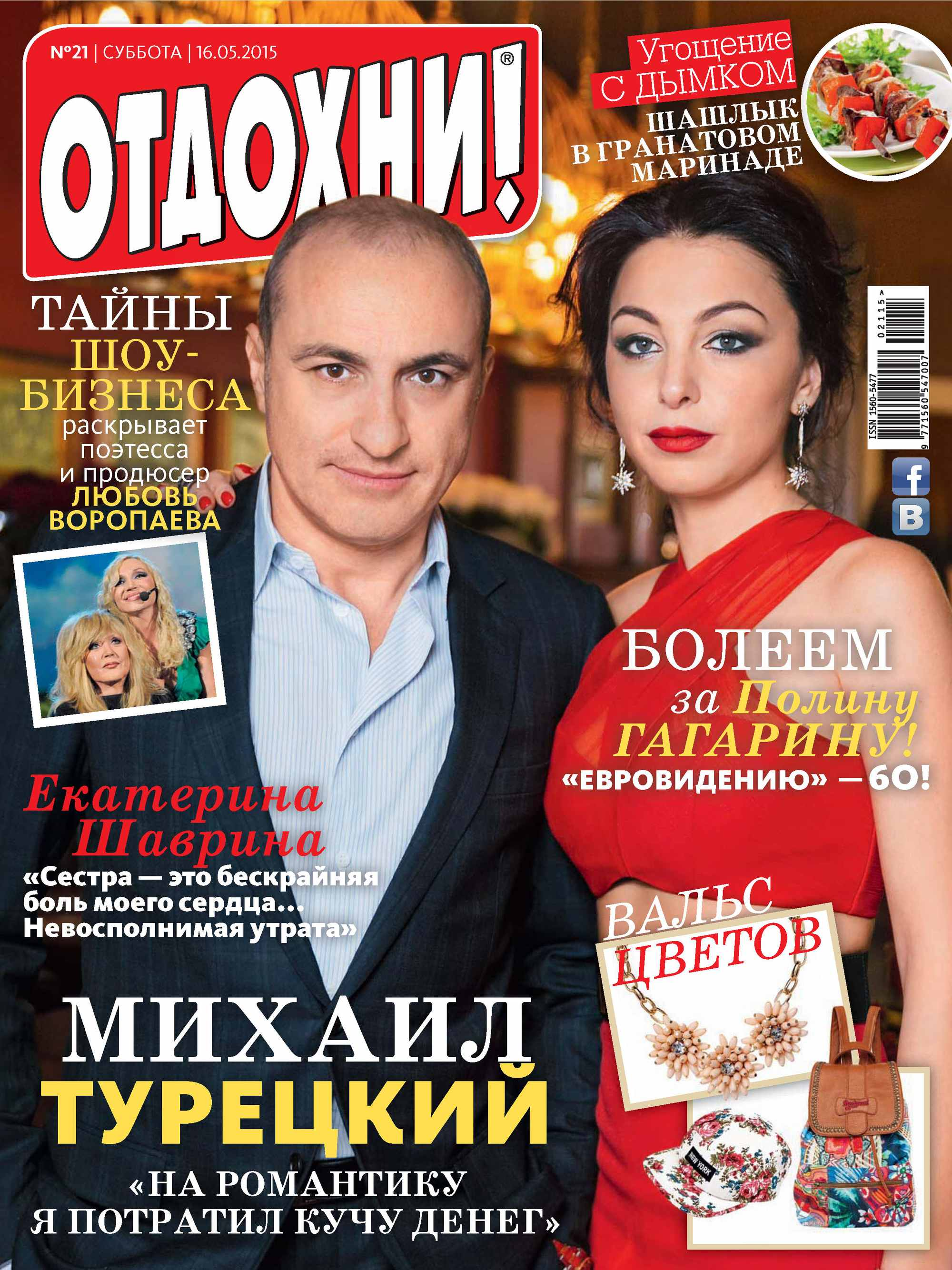 ИД «Бурда» Журнал «Отдохни!» №21/2015 ид бурда журнал отдохни 07 2015
