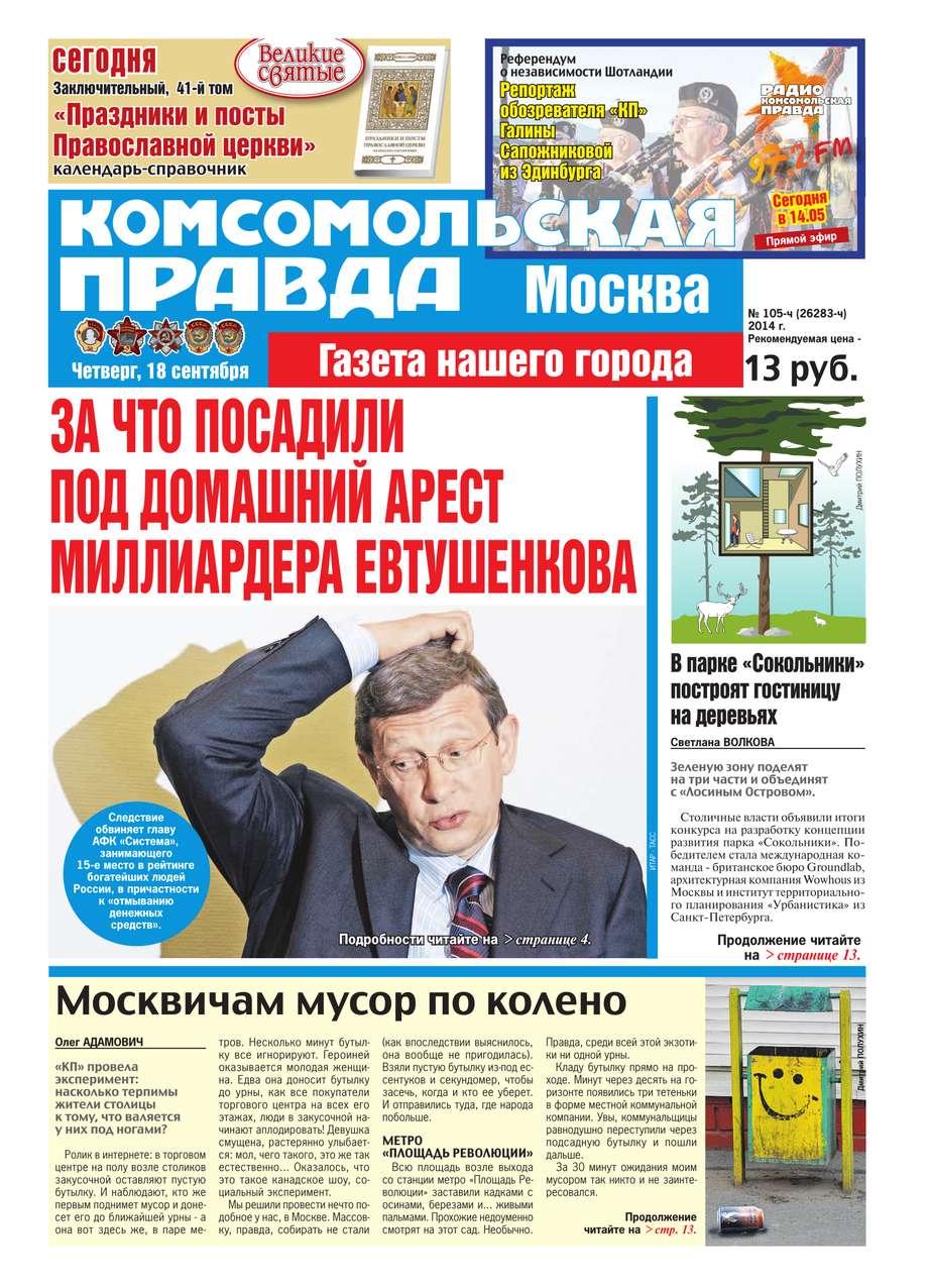 Комсомольская Правда. Москва 105 ч