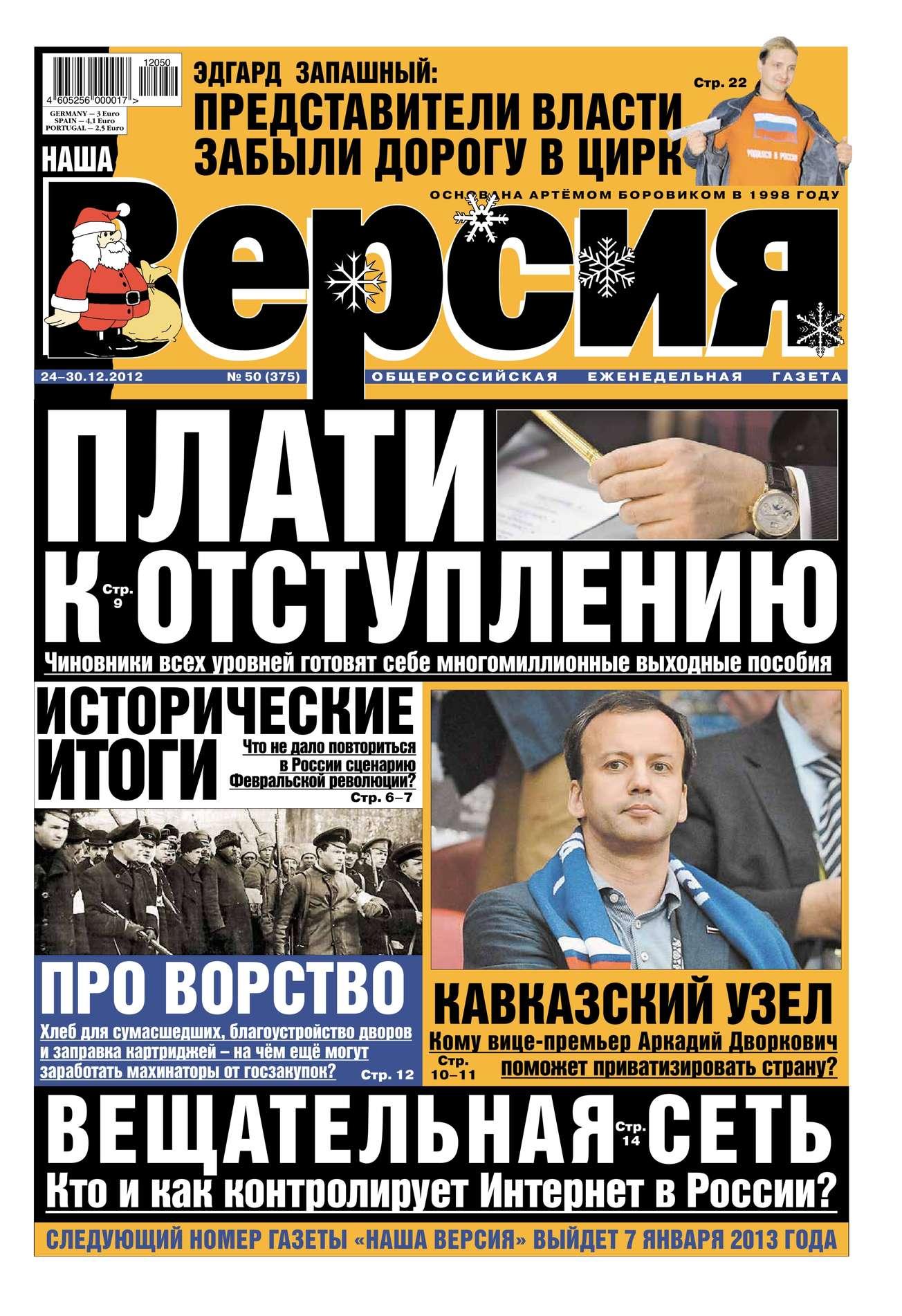 Редакция газеты Наша Версия Наша версия 50-12-2012 цена