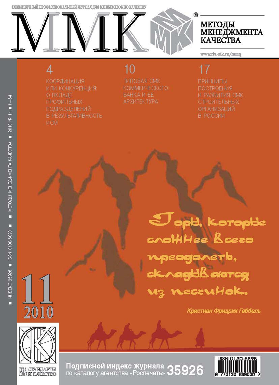 Отсутствует Методы менеджмента качества № 11 2010