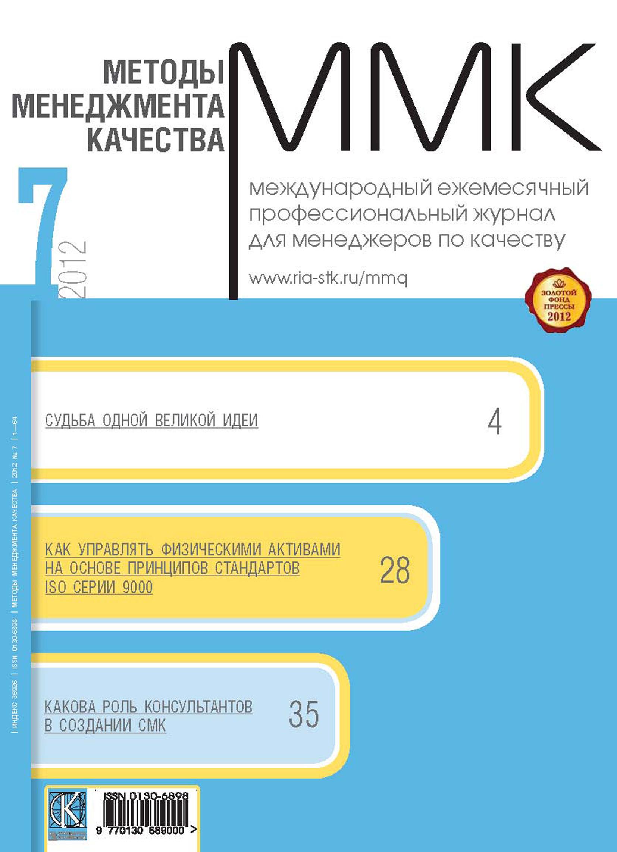 Отсутствует Методы менеджмента качества № 7 2012