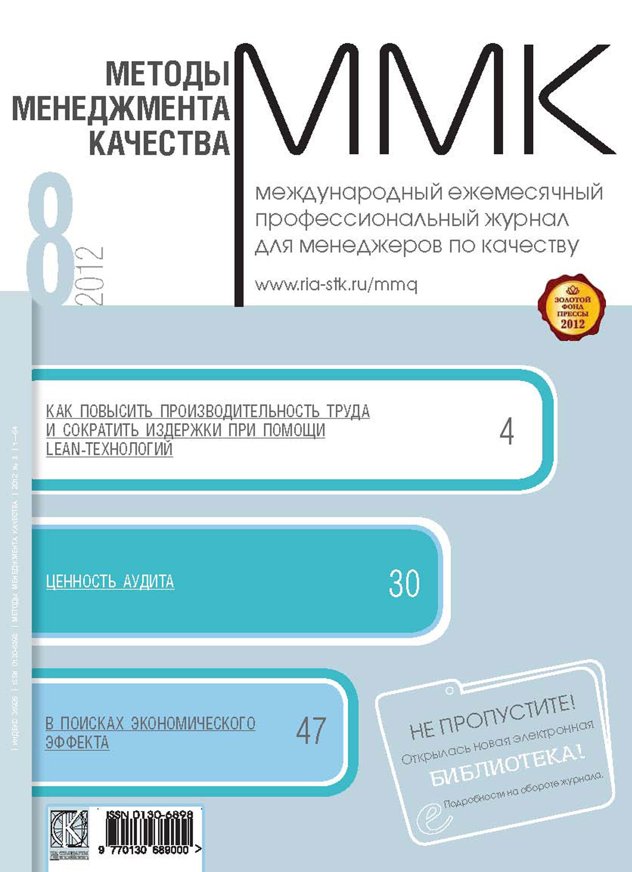 Отсутствует Методы менеджмента качества № 8 2012