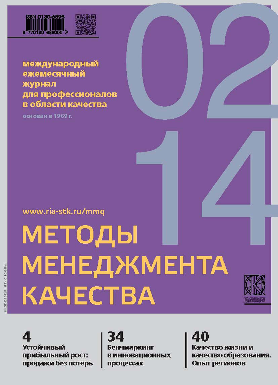 Отсутствует Методы менеджмента качества № 2 2014