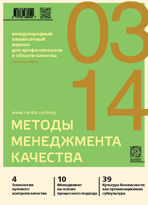 Отсутствует Методы менеджмента качества № 3 2014
