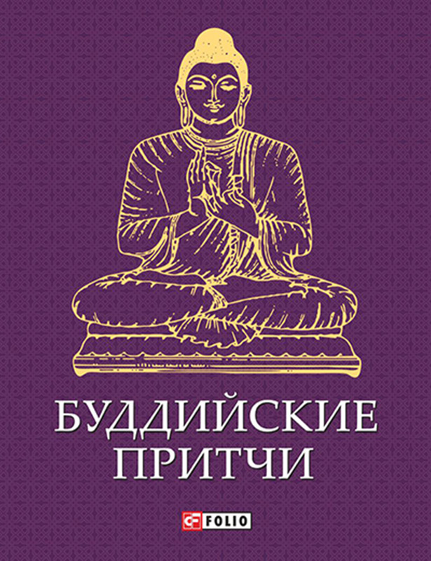 Сборник Буддийские притчи с любовью ко всему живому