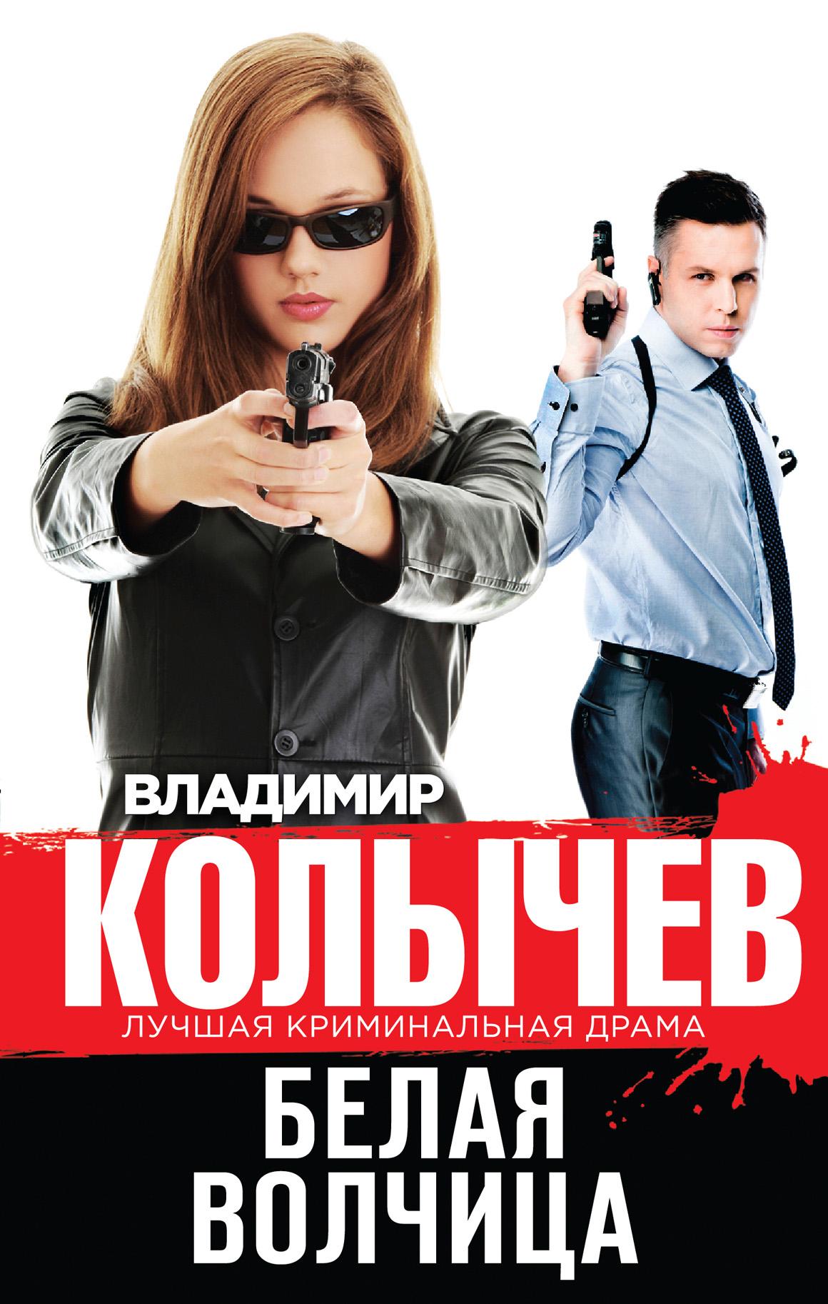 belaya volchitsa