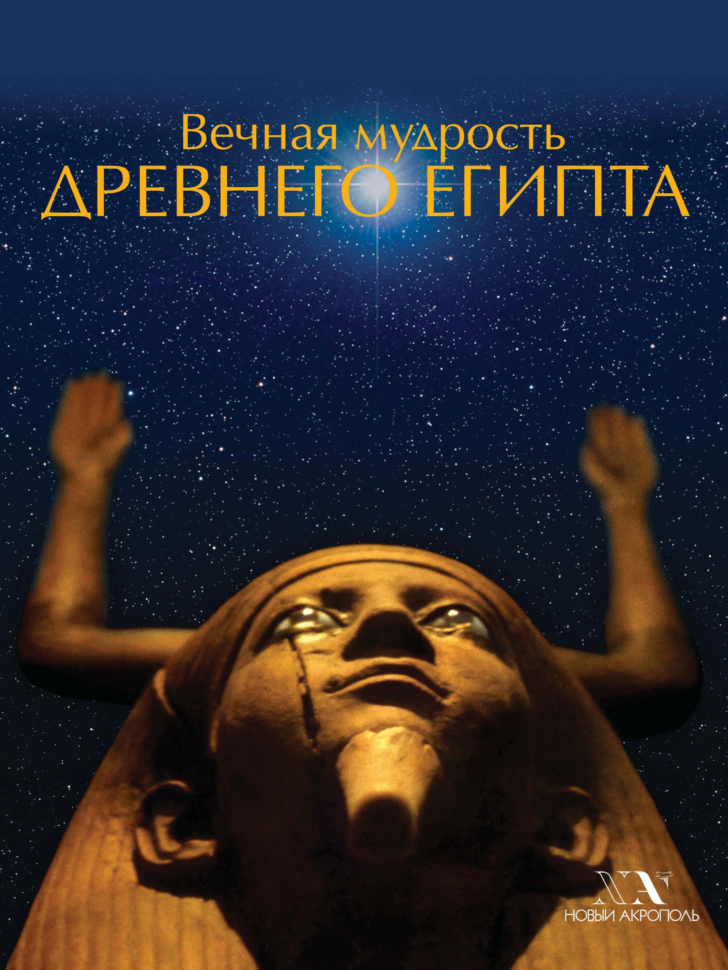 Отсутствует Вечная мудрость Древнего Египта конфуций мудростьвостока подар вечная мудрость