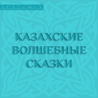 Народное творчество Казахские волшебные сказки