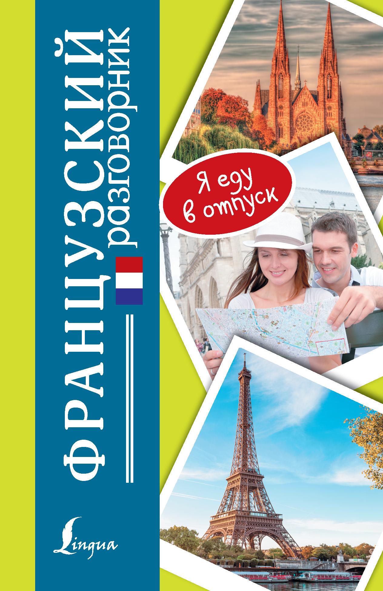 Отсутствует Французский разговорник отсутствует самый простой и удобный французский разговорник
