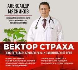 Мясников Александр Леонидович Вектор страха: Как перестать бояться рака и защититься от него обложка