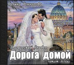 Гончарова Галина Дмитриевна Магический универ. Дорога домой обложка
