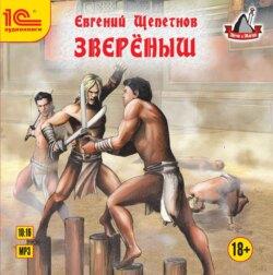 Щепетнов Евгений Владимирович Звереныш обложка