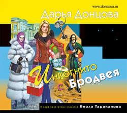 Донцова Дарья Аркадьевна Инкогнито с Бродвея обложка