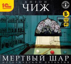 Чиж Антон Ва-банк для Синей бороды, или Мертвый шар обложка