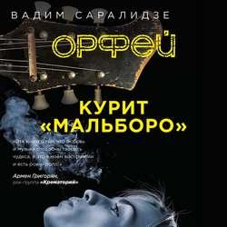 Саралидзе Вадим Александрович Орфей курит Мальборо обложка