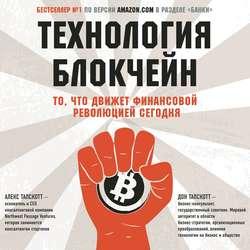 Тапскотт Дон, Тапскотт Алекс Технология блокчейн - то, что движет финансовой революцией сегодня обложка