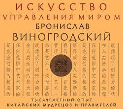 Виногродский Бронислав Брониславович Искусство управления миром (новый формат) обложка