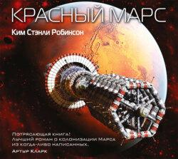 Робинсон Ким Стэнли Красный Марс обложка