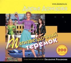 Донцова Дарья Аркадьевна Пятизвездочный теремок обложка