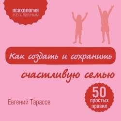Тарасов Евгений Александрович Как создать и сохранить счастливую семью обложка
