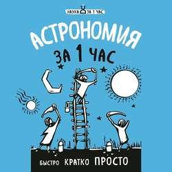 Сердцева Наталья Петровна Астрономия за 1 час обложка