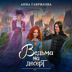 Гаврилова Анна Сергеевна Ведьма на десерт обложка