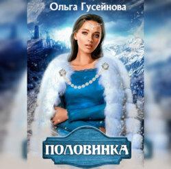 Гусейнова Ольга Вадимовна Половинка обложка