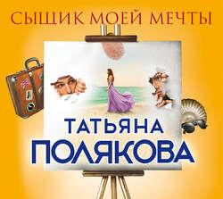 Полякова Татьяна Викторовна Сыщик моей мечты обложка