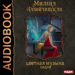 Завойчинская Милена Валерьевна Струны волшебства. Книга вторая. Цветная музыка сидхе обложка