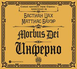 Бастиан Цах, Маттиас Бауэр Morbus Dei. Инферно обложка