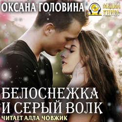 Головина Оксана Сергеевна Белоснежка и Серый волк обложка