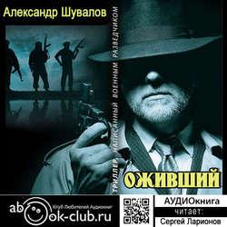 Шувалов Александр Оживший обложка