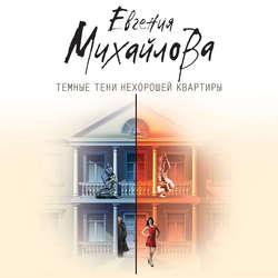 Михайлова Евгения Темные тени нехорошей квартиры обложка