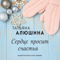 Алюшина Татьяна Александровна Сердце просит счастья обложка
