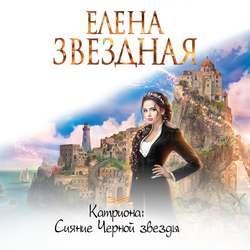 Звездная Елена Катриона: Сияние Черной звезды обложка