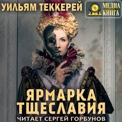 Теккерей Уильям Мейкпис Ярмарка тщеславия обложка