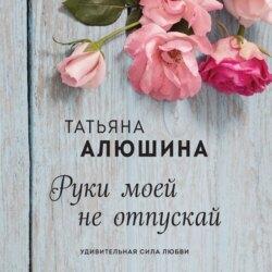 Алюшина Татьяна Александровна Руки моей не отпускай обложка