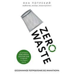 Потрекий Яна Дмитриевна Zero Waste: осознанное потребление без фанатизма обложка
