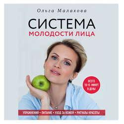 Малахова Ольга Валериевна Ольга Малахова. Система молодости лица обложка
