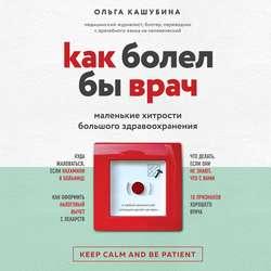 Кашубина Ольга Константиновна Как болел бы врач: маленькие хитрости большого здравоохранения обложка