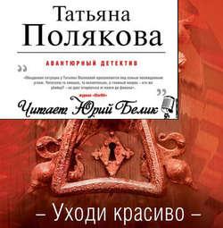 Полякова Татьяна Викторовна Уходи красиво обложка