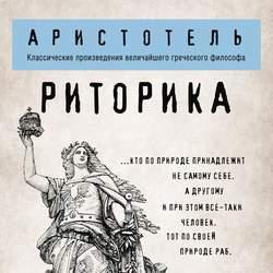 Аристотель Риторика обложка