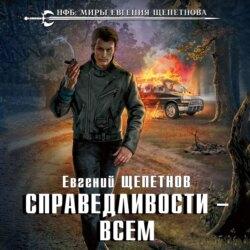 Щепетнов Евгений Владимирович Справедливости – всем обложка