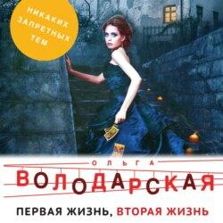 Володарская Ольга Геннадьевна Первая жизнь, вторая жизнь обложка