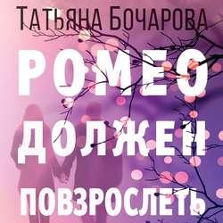 Бочарова Татьяна Александровна Ромео должен повзрослеть обложка