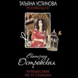 Островская Екатерина Николаевна Путешествие по ту сторону обложка