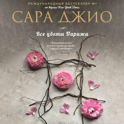 Джио Сара Все цветы Парижа обложка