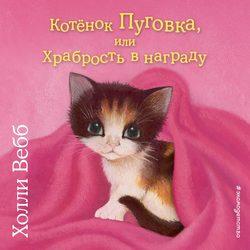 Вебб Холли Котёнок Пуговка, или Храбрость в награду (выпуск 14) обложка